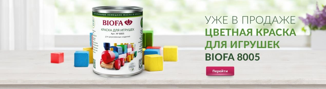 Краска для игрушек