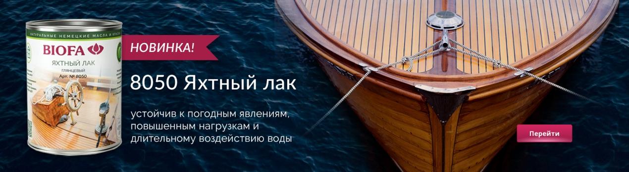 Яхтный лак